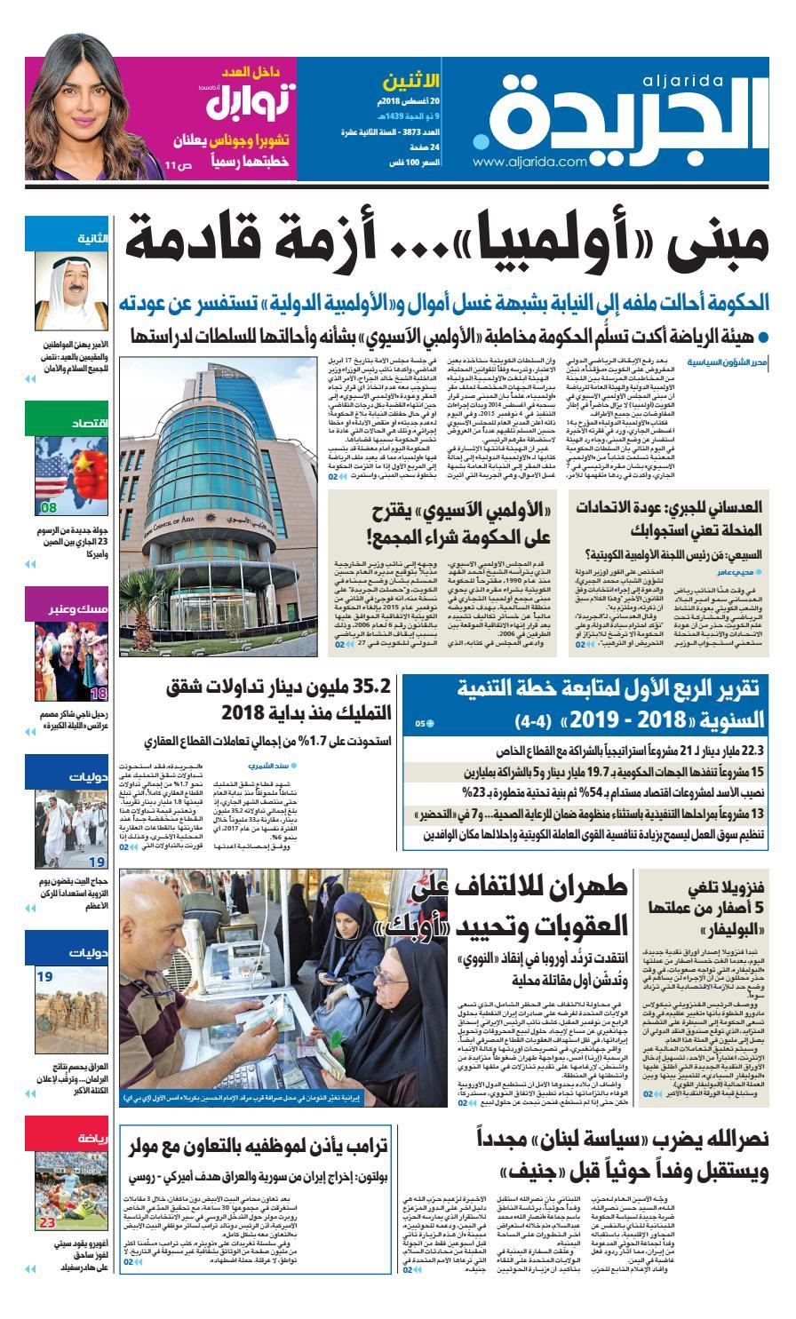 4ec288421 عدد الجريدة الأثنين 20 أغسطس 2018 by Aljarida Newspaper - issuu