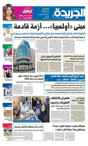 014a2798c عدد الجريدة الأثنين 20 أغسطس 2018 by Aljarida Newspaper - issuu