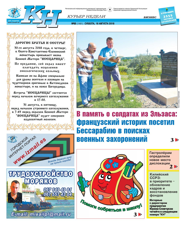 КН №65 за 18 августа by Издательский дом