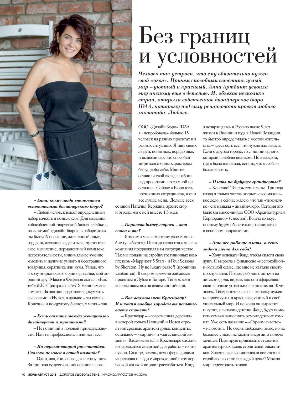 e88ef028fe43 ДорогоеУдовольствие.Краснодар_июль/август2018 by Дорогое удовольствие.  Краснодар - issuu