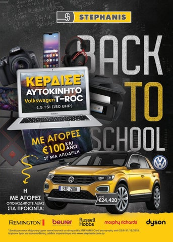 STEPHANIS Back to School Catalogue by A  Stephanis & Co Ltd