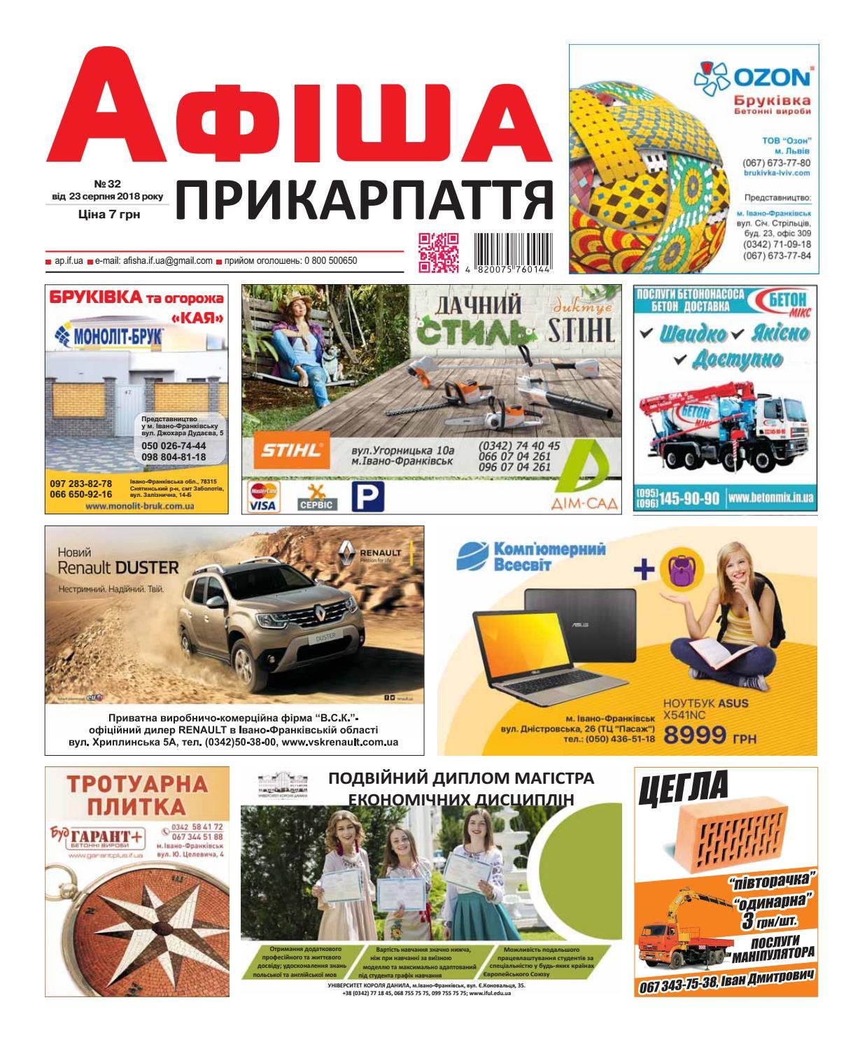 Афіша Прикарпаття №32 by Olya Olya - issuu ecd1b07ce5e5b
