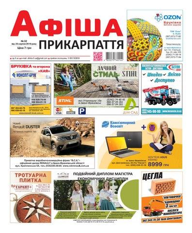 Афіша Прикарпаття №34 by Olya Olya - issuu dd7fbcfecfd63