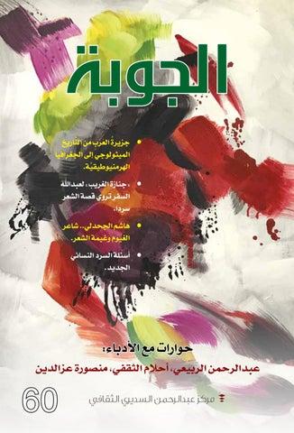 91ced58f4 Aljoubah_60_مجلة _الجوبة by مجلة الجوبة - issuu