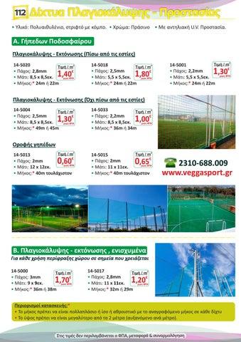 Σχολικός Κατάλογος 2018 (έκδοση Σεπτεμβρίου) by VEGGA Sport ΕΠΕ ... 5b8bc8ca3e7
