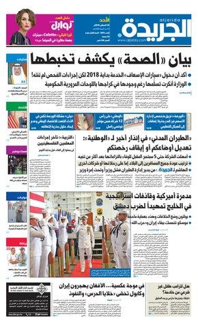1f3f4e046 عدد الجريدة الأحد 26 أغسطس 2018 by Aljarida Newspaper - issuu