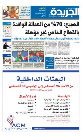 73b9f9c4d عدد الجريدة الأثنين 27 أغسطس 2018 by Aljarida Newspaper - issuu