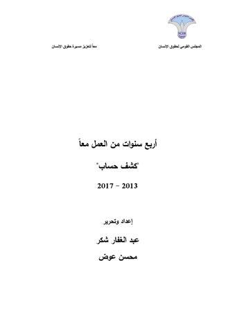 8a16b9fe07537 تقرير المجلس القومى لحقوق الإنسان عن الفترة 2013-2017 by اليوم ...