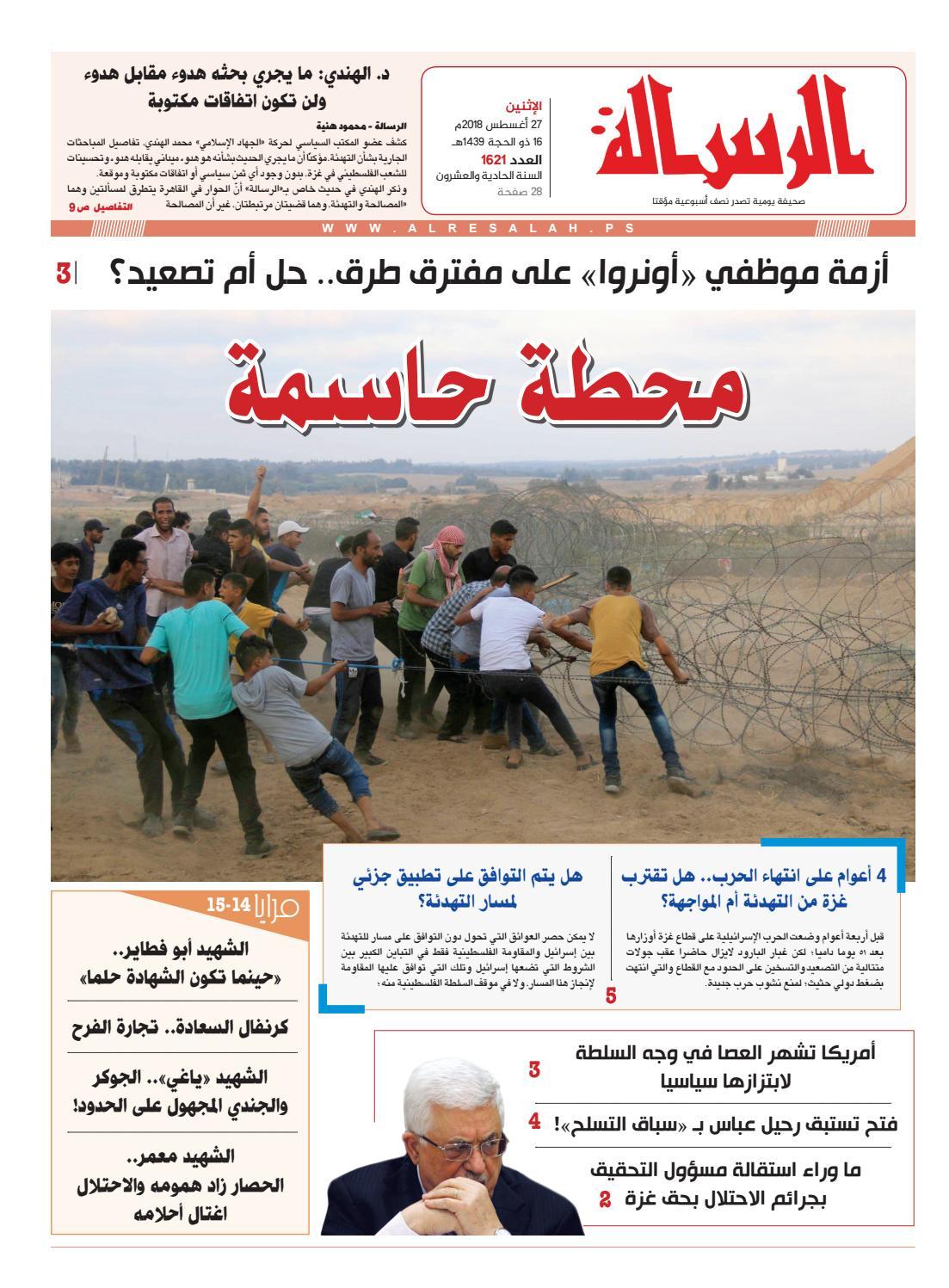 b98c182e6ebd9 1621 by صحيفة الرسالة - issuu