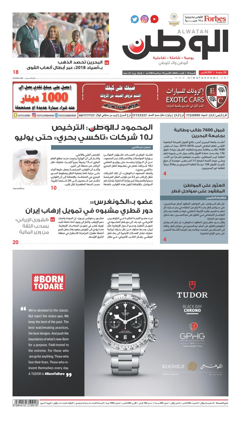 195181c166935 Alwatan 27 AUG 2018 by Alwatan BH - issuu