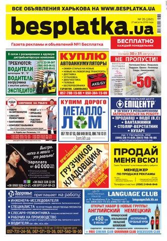 50dbe7fd74c Besplatka  35 Днепропетровск by besplatka ukraine - issuu