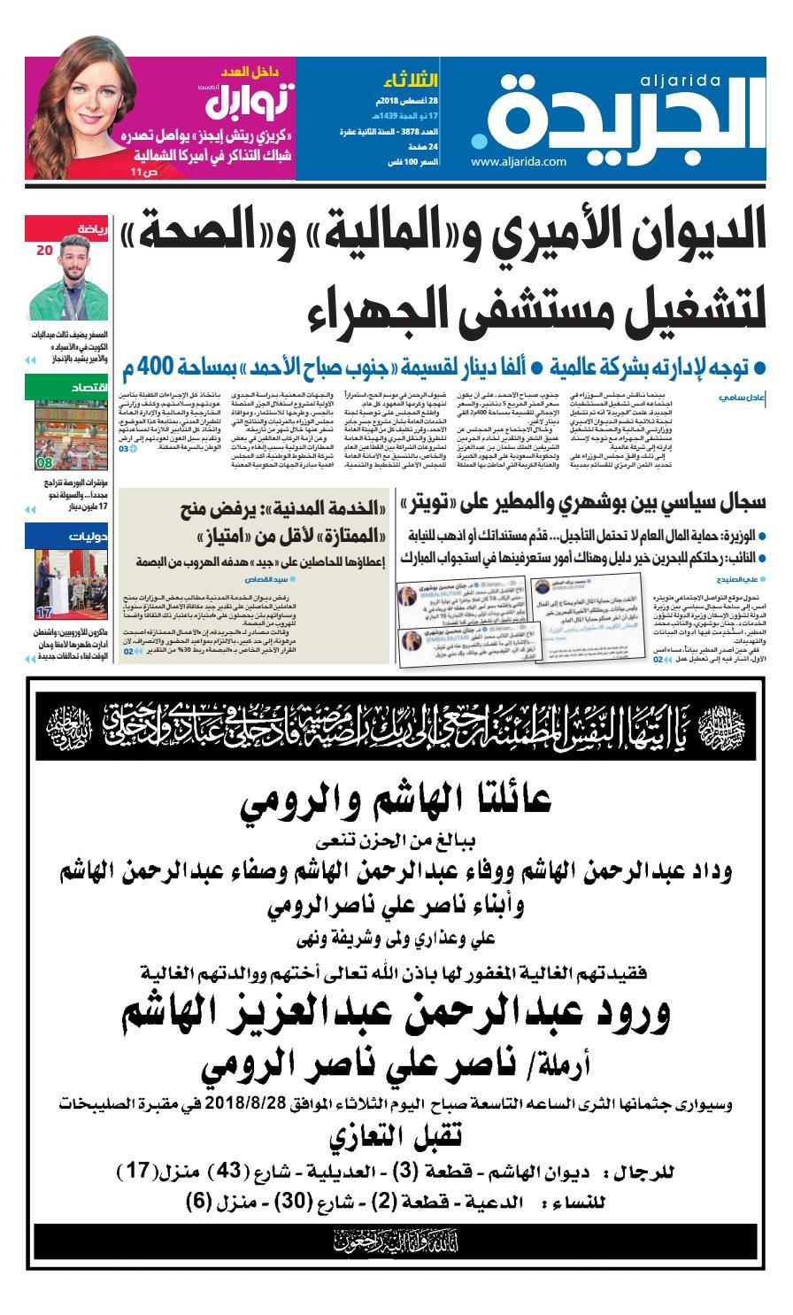 7f5130b6f عدد الجريدة الثلاثاء 28 أغسطس 2018 by Aljarida Newspaper - issuu