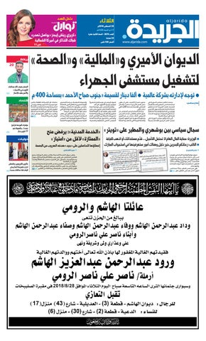a62802e77 عدد الجريدة الأثنين 28 أغسطس 2017 by Aljarida Newspaper - issuu