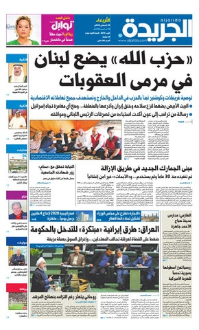 08dbd3191a4e2 عدد الجريدة الأربعاء 29 أغسطس 2018 by Aljarida Newspaper - issuu