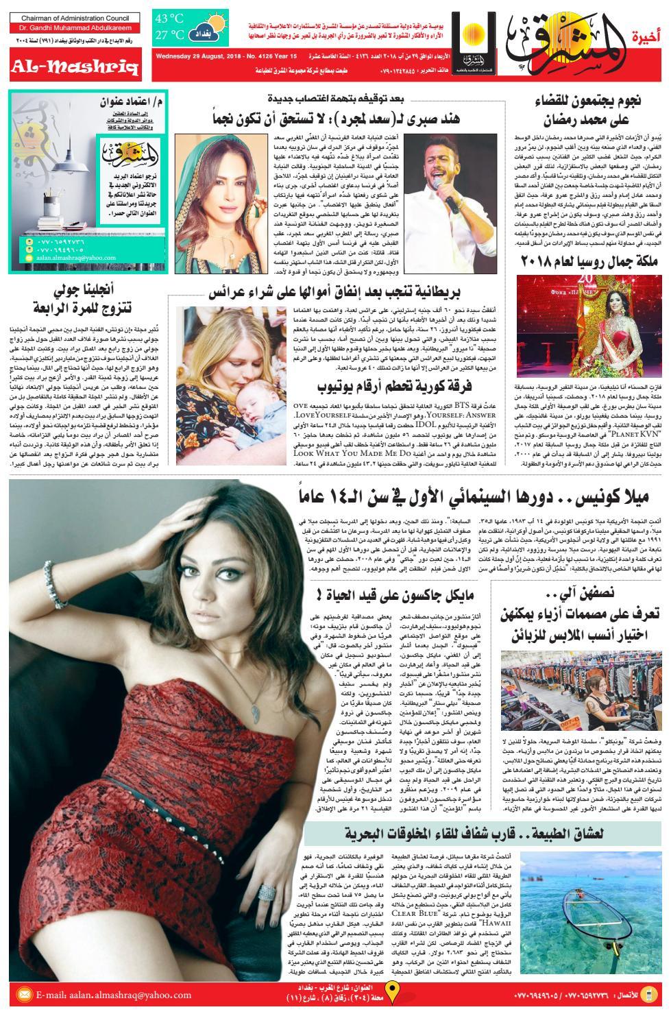 3f77b943c28f0 4126AlmashriqNews by Al Mashriq Newspaper - issuu