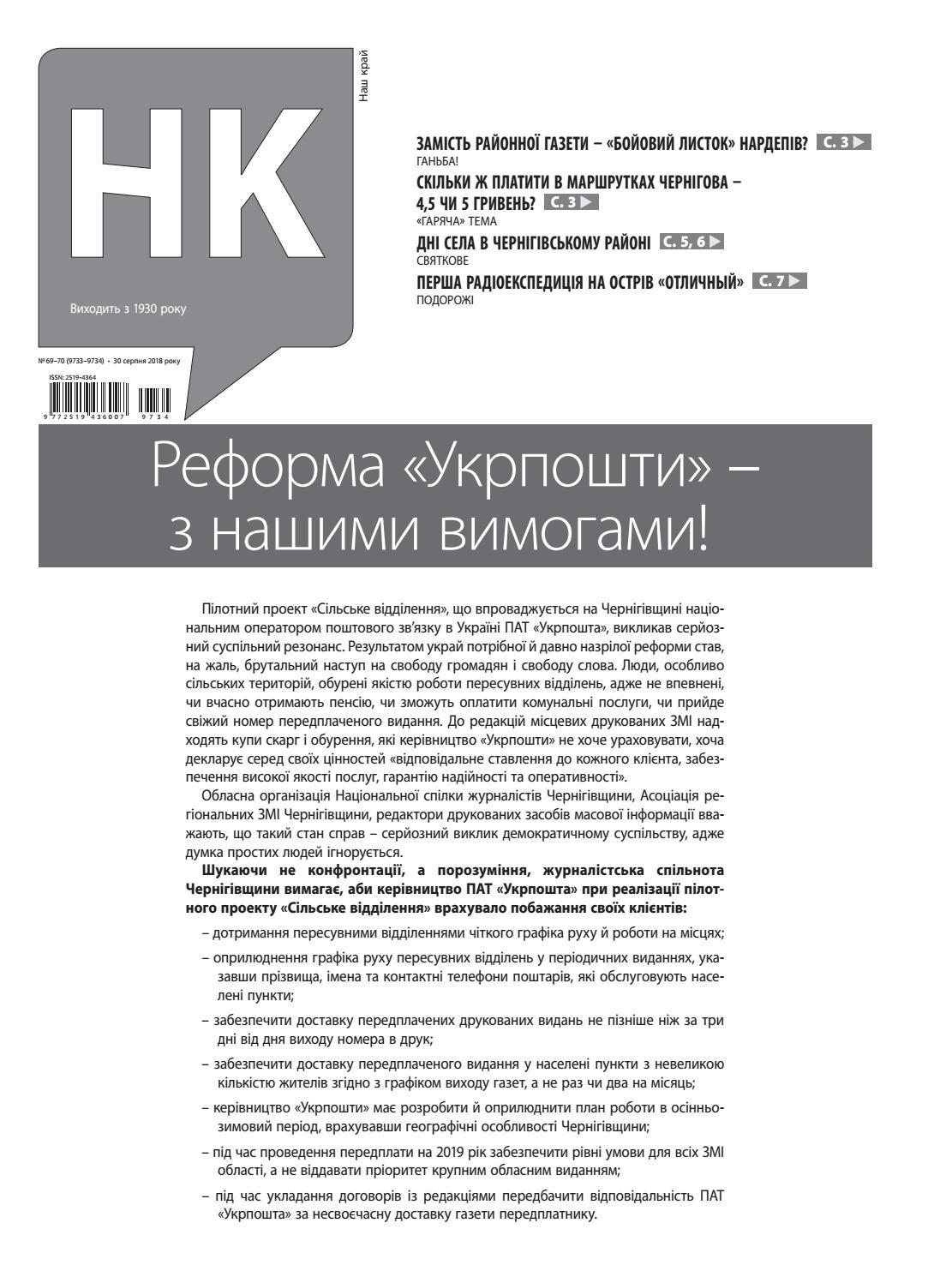 НК18 №69-70 12чб х80 by наш край - issuu d47364fa1db71