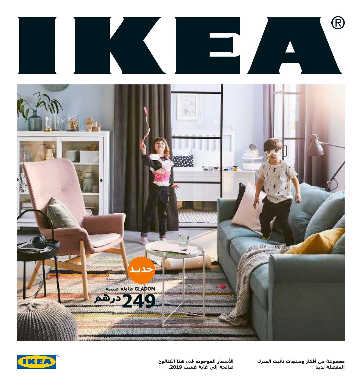 319a7f2c5 IKEA Maroc AR 2019 by LeCatalogue - issuu