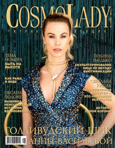 9c55d74157c2 Cosmo Lady 092018 by cosmolady - issuu