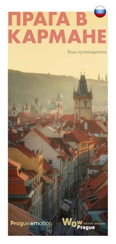 Прага в кармане by Prague.eu - issuu bda2bc5d3e146