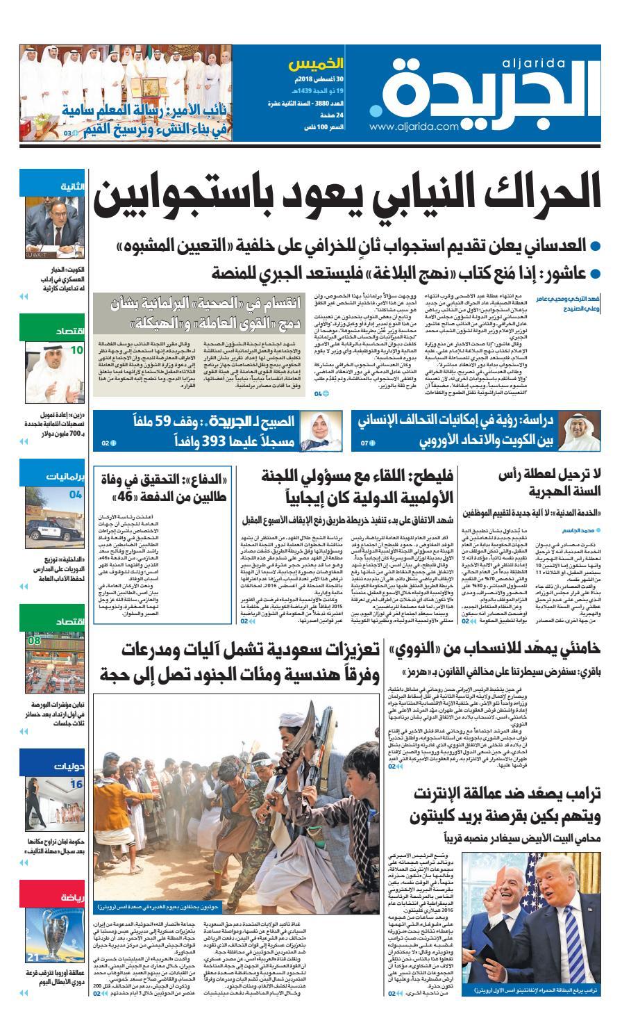 caae61bc3 عدد الجريدة 30 أغسطس 2018 by Aljarida Newspaper - issuu