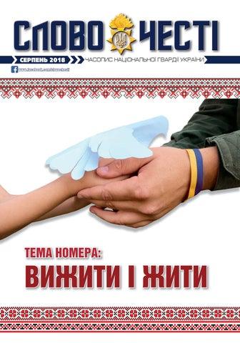 Вижити і жити by NGU - issuu 0f3b13a4eb1c9