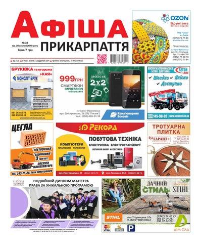 Афіша Прикарпаття № 41 by Olya Olya - issuu 210a59b4d5840
