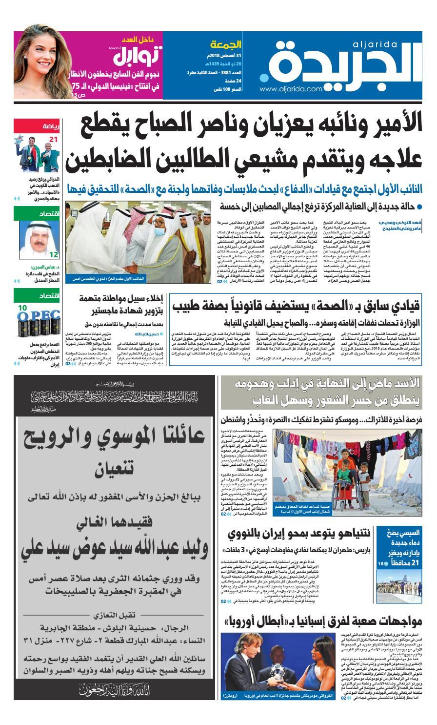 d17d54fde3f42 عدد الجريدة الجمعة 31 أغسطس 2018 by Aljarida Newspaper - issuu