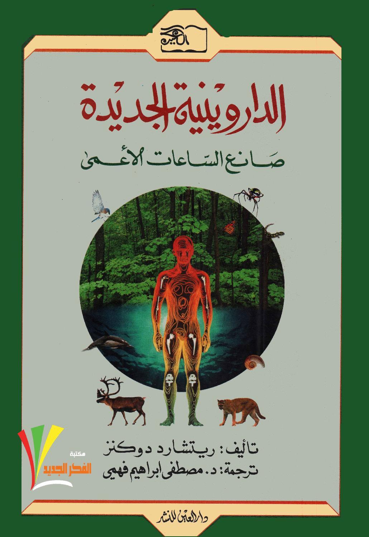 كتاب صانع الساعات الاعمى pdf