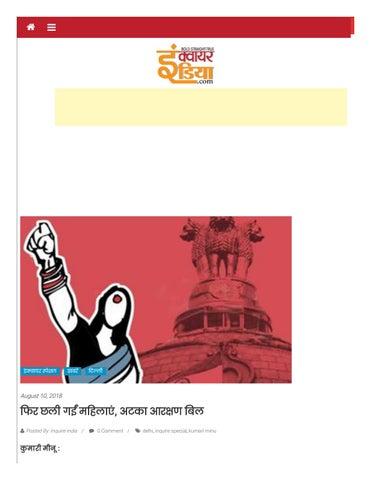 Jankriti Magazine- Issue 27 29, july spetember 2017 by Kumar Gaurav