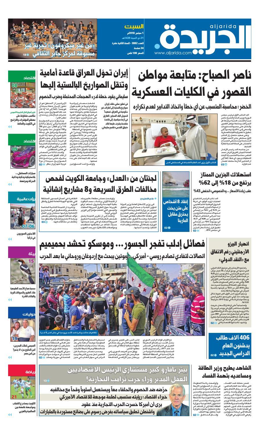 1dab8e5f2 عدد الجريدة السبت 01 سبتمبر 2018 by Aljarida Newspaper - issuu