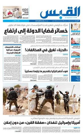 القبس عدد السبت 1 سبتمبر 2018 by AlQabas - issuu