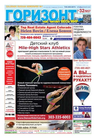 8423755a1699 Горизонт 32 957 by Gorizont Russian Newspaper - issuu