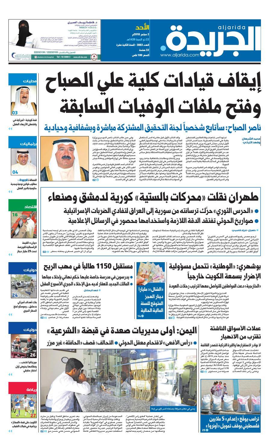 f6d1419aa عدد الجريدة الأحد 02 سبتمبر 2018 by Aljarida Newspaper - issuu