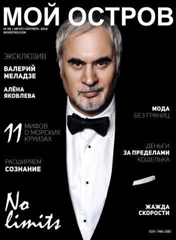 Мой Остров 98 Aug-September Issue 2018 the 9 year anniversary issue ... 40cbc5dcae5