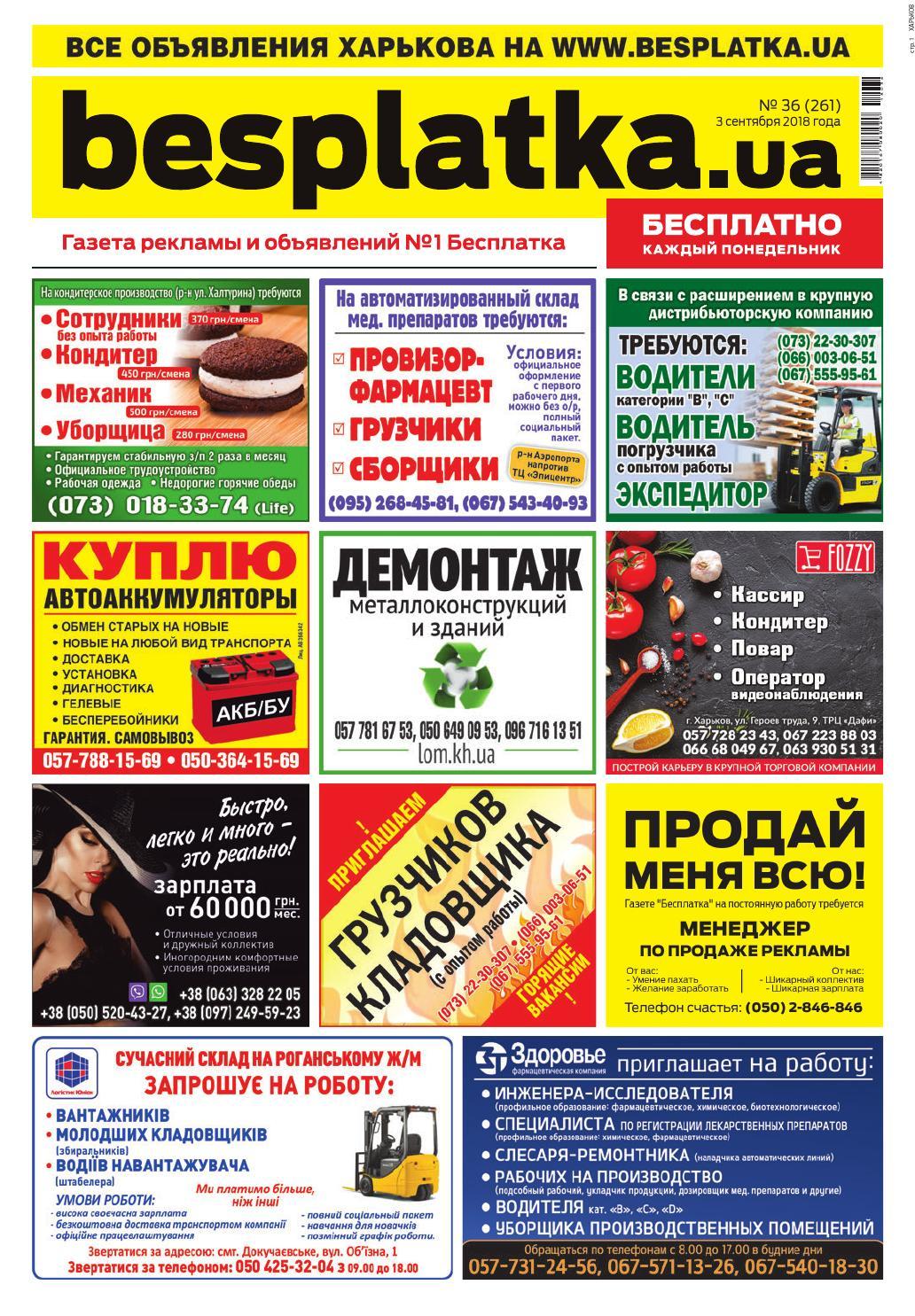9ea08d479bcd Besplatka  36 Харьков by besplatka ukraine - issuu