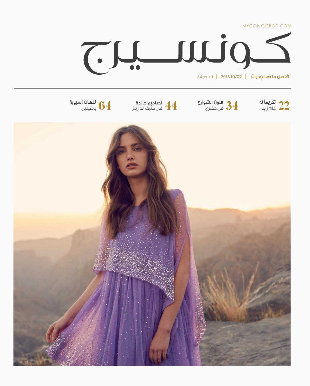 f3baa07da Concierge Arabic September - October 2018 by npimedia fz llc - issuu