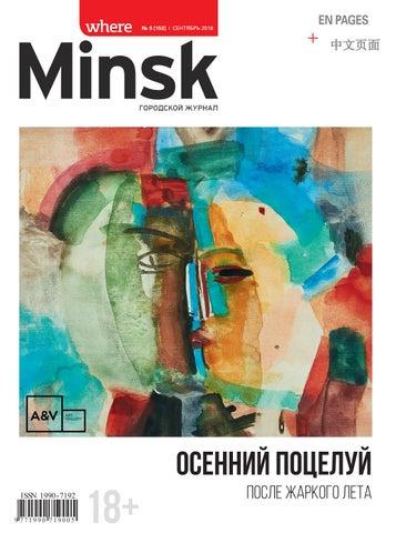 930378bb3aaa where Minsk - September 2018  153 by where Minsk - issuu