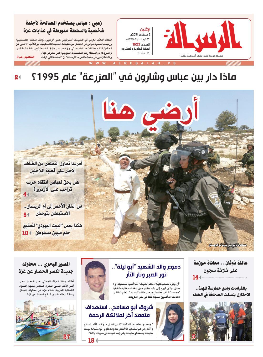 1fd39dcde 1623 by صحيفة الرسالة - issuu