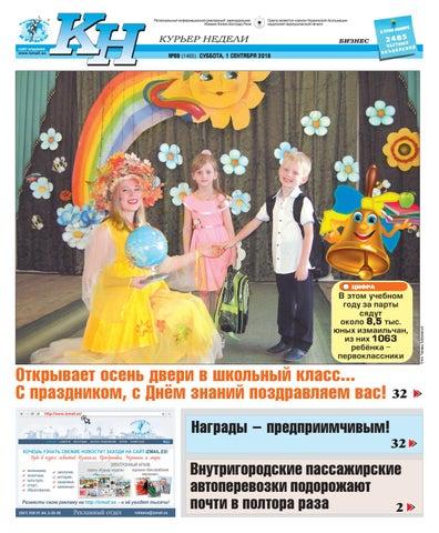 КН №69 зва 1 сентября by Издательский дом