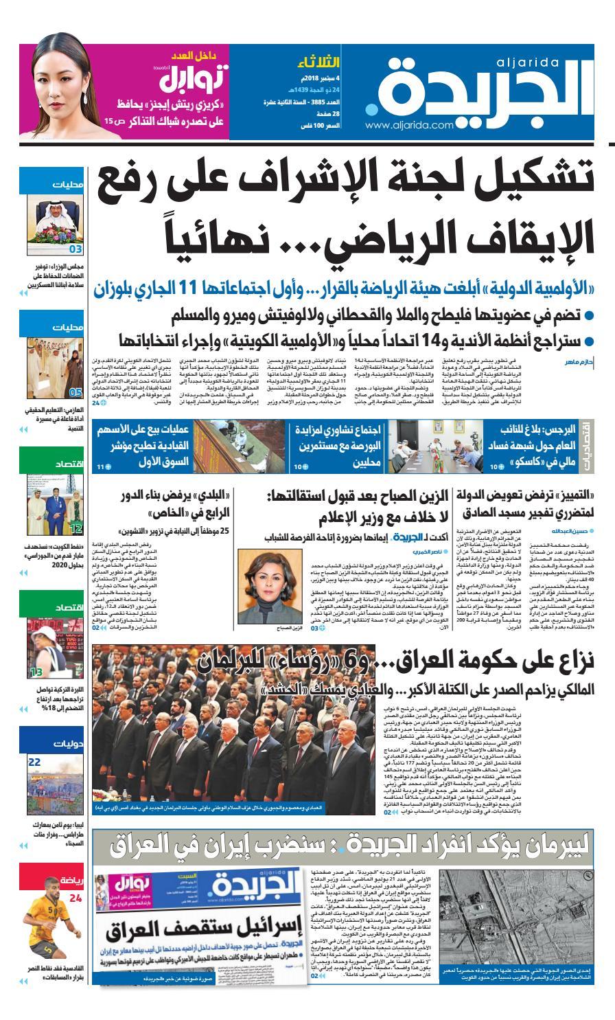 عدد الجريدة الثلاثاء 4 سبتمبر 2018 By Aljarida Newspaper Issuu
