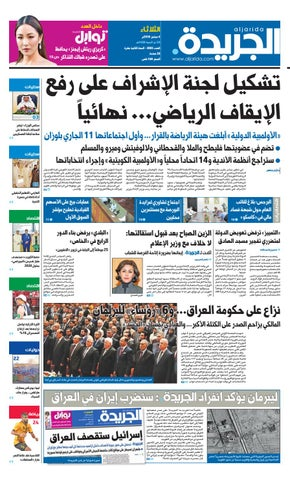 adcf553beb2ad عدد الجريدة الثلاثاء 4 سبتمبر 2018 by Aljarida Newspaper - issuu