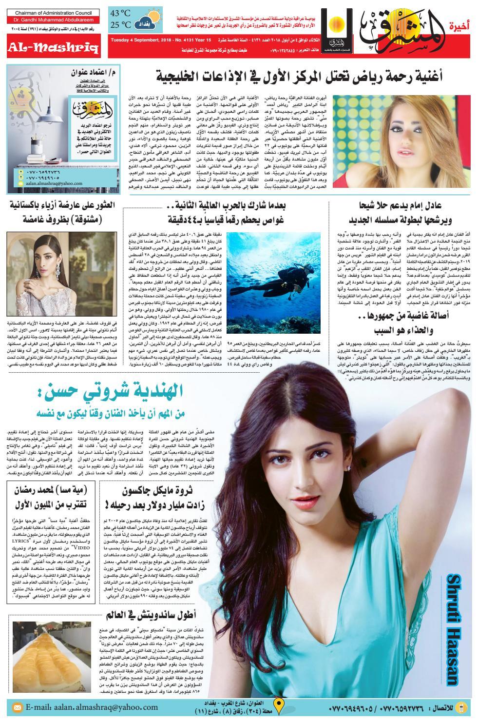 6138e2ff9 4131 AlmashriqNews by Al Mashriq Newspaper - issuu