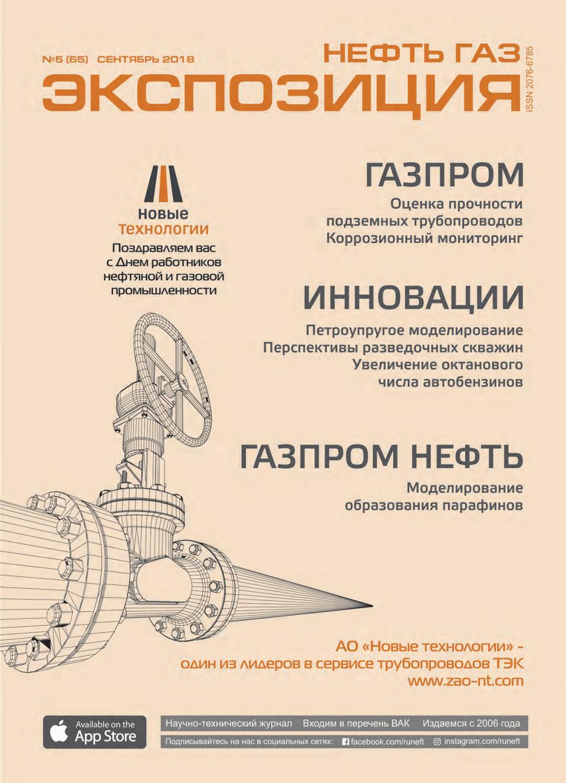 Пластины теплообменника КС 300 Сургут перечень работ по промывке теплообменников