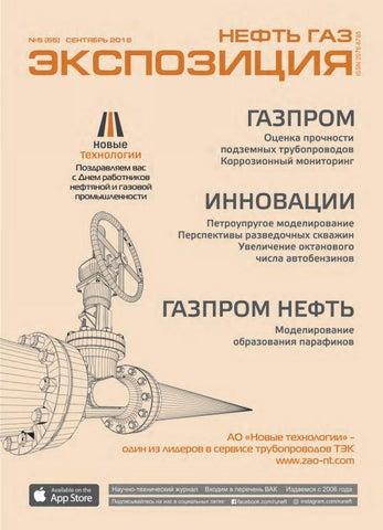Пластины теплообменника КС 82 Новый Уренгой альфа лаваль насосное оборудование для