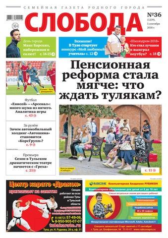 56fe7910748 Слобода 36 (1030) by Газета