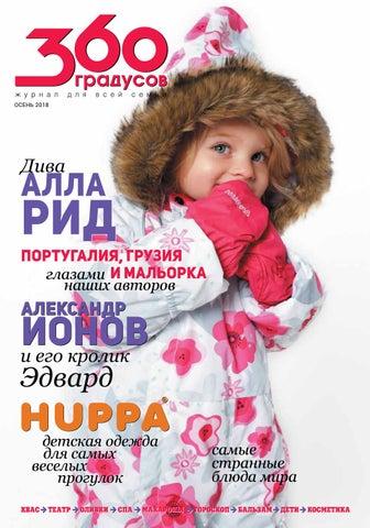 e8b86d0a3c0c Журнал 360 градусов. Осень 2018 by Сергей Галаев - issuu