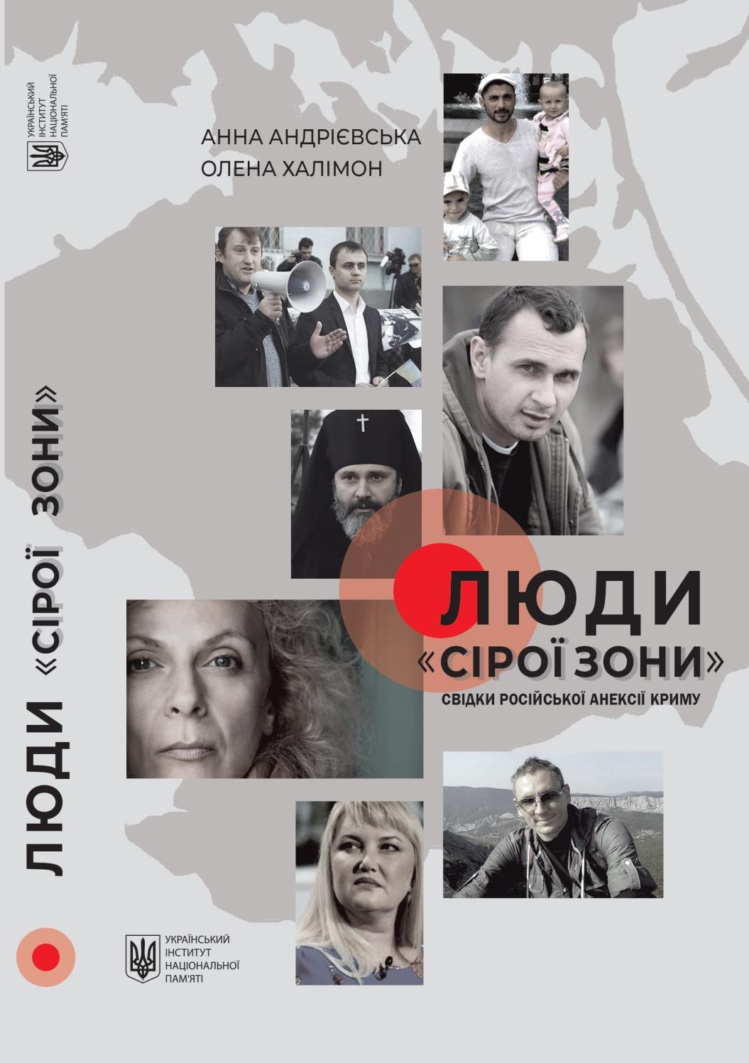 Свідки російської анексії Криму 2014 року by Український Інститут  національної пам яті - issuu 11be42c33e5ab