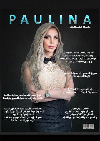 018919c2d مجلة بولينا العدد الخامس by paulinamagazine - issuu