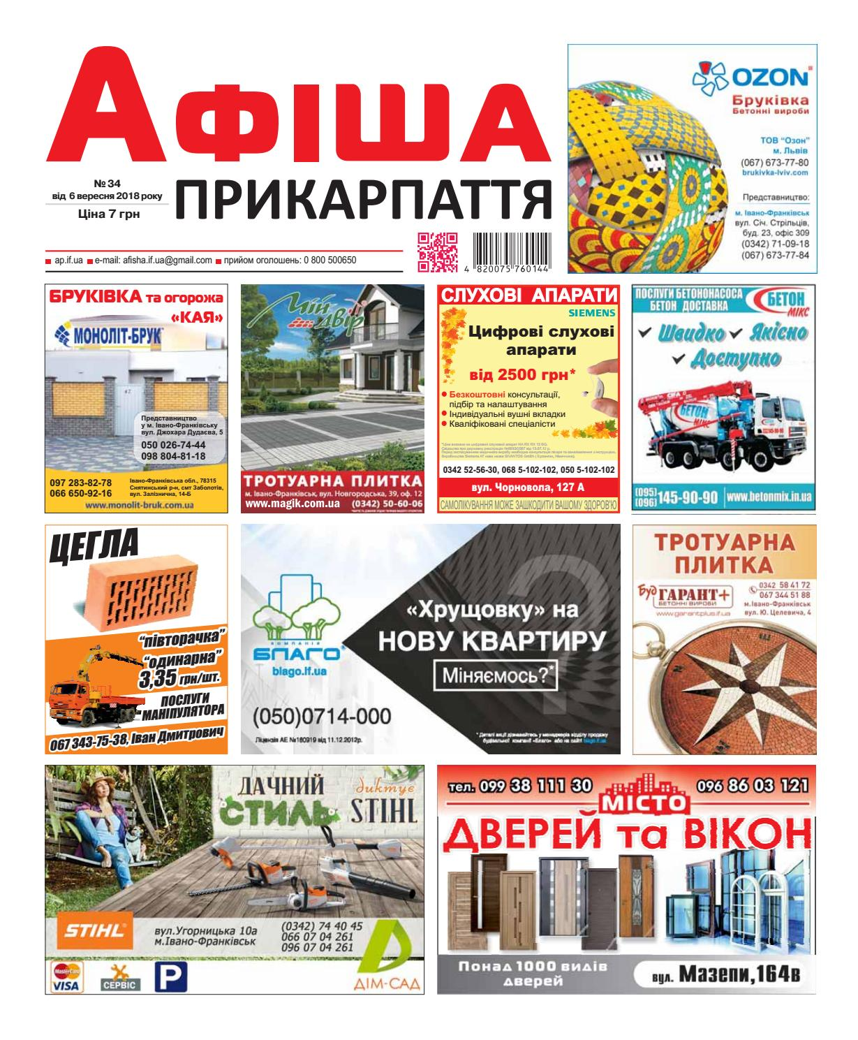 Афіша Прикарпаття №34 by Olya Olya - issuu 144a67c4c0096