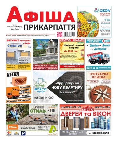 Афіша Прикарпаття №34 by Olya Olya - issuu 88dae1305b55d